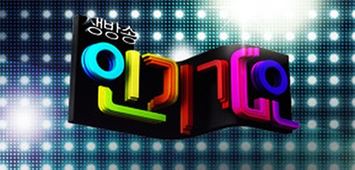 http://coreaymas.files.wordpress.com/2011/04/20101029_inkigayo12.jpg